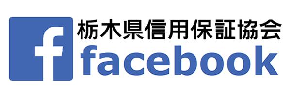 栃木県信用保証協会 facebookページ