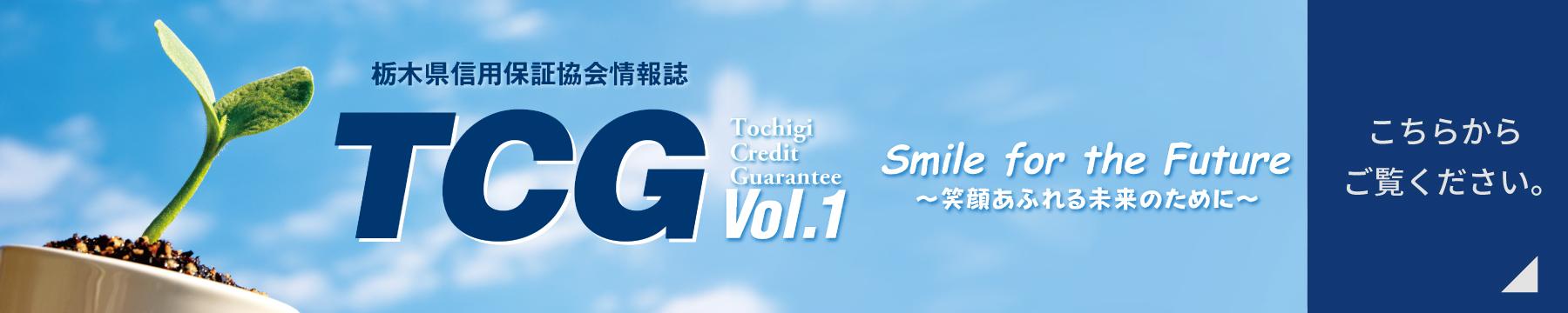 TCG Vol.1